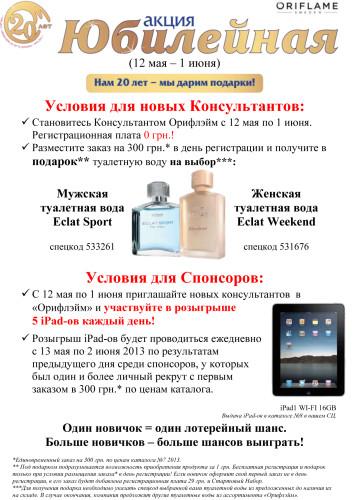 """Акция """"Юбилейная"""""""