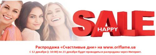 Распродажа 2015-12-12_085917